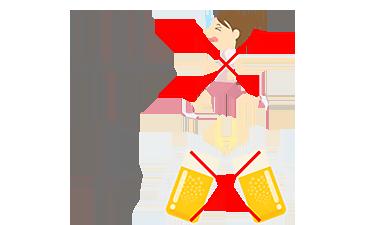激しい運動や飲酒はNG