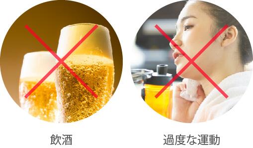 飲酒・過度な運動NG